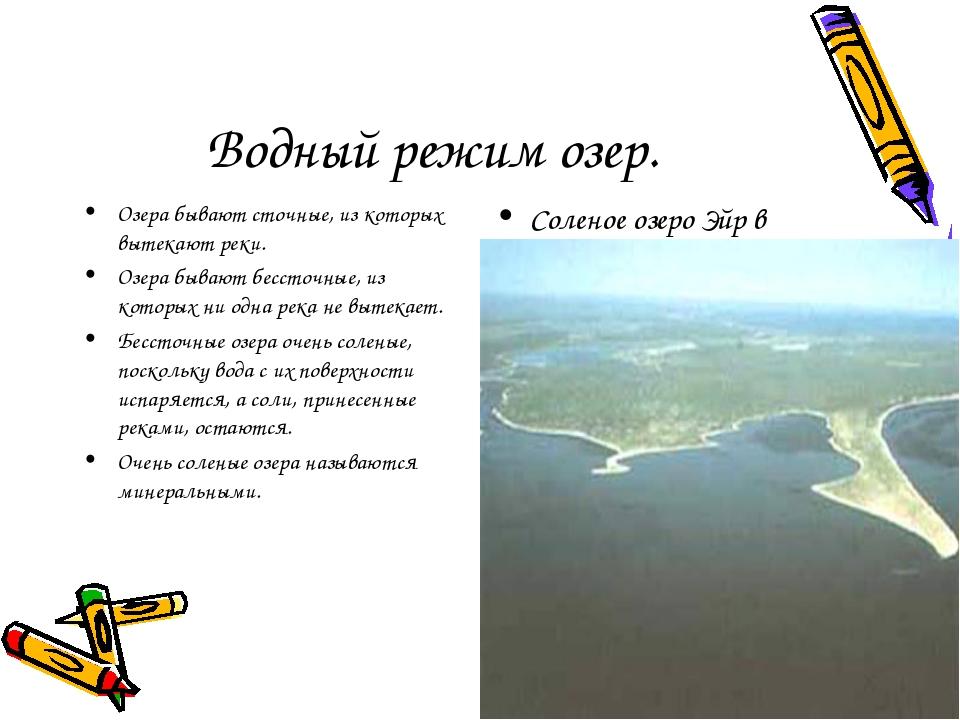 Водный режим озер. Озера бывают сточные, из которых вытекают реки. Озера быва...