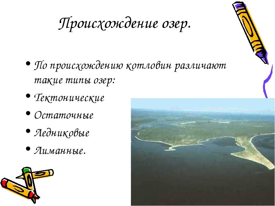 Происхождение озер. По происхождению котловин различают такие типы озер: Тект...