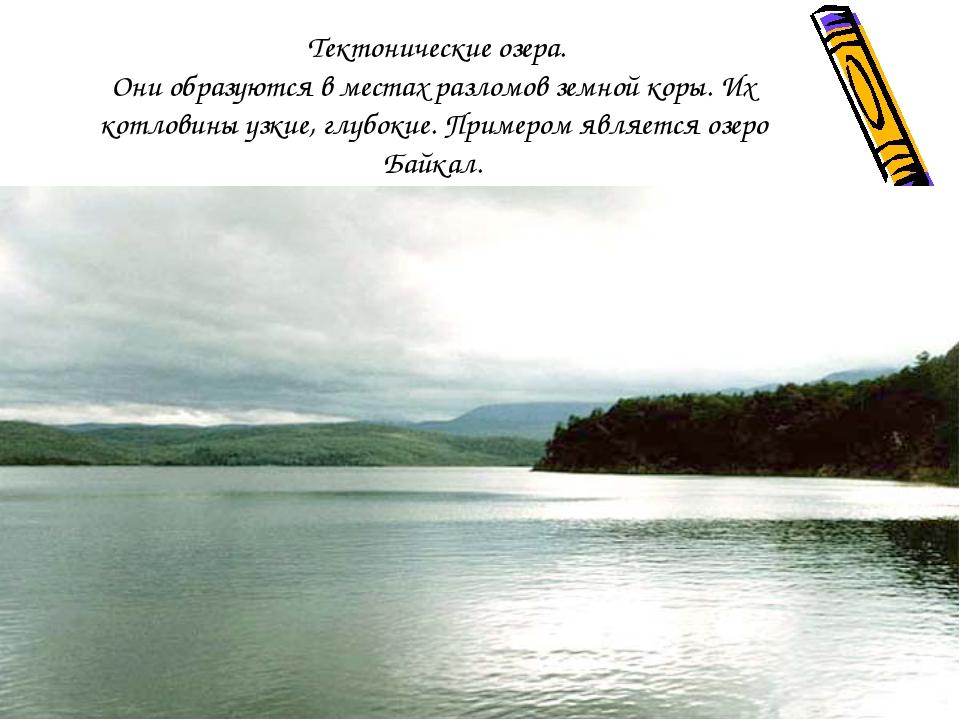 Тектонические озера. Они образуются в местах разломов земной коры. Их котлов...
