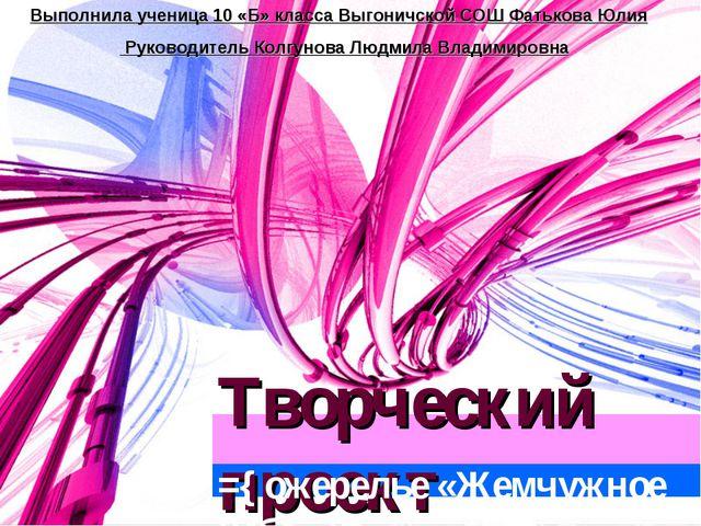 Творческий проект ={ ожерелье «Жемчужное небо» }= Выполнила ученица 10 «Б» кл...