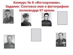 Конкурс № 8 «Фотохроника». Задание: Соотнеси имя и фотографию полководца 57 а