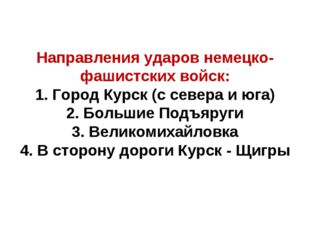 Направления ударов немецко-фашистских войск: 1. Город Курск (с севера и юга)