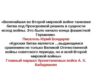 «Величайшая во Второй мировой войне танковая битва под Прохоровкой решила в