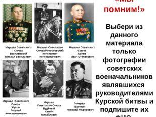 «Мы помним!» Выбери из данного материала только фотографии советских военачал
