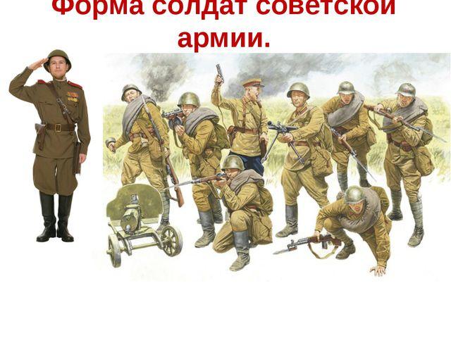 Форма солдат советской армии.