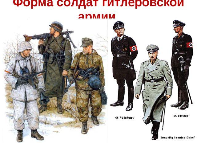 Форма солдат гитлеровской армии.