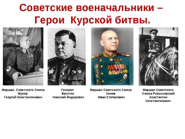Советские военачальники – Герои Курской битвы. Маршал Советского Союза Жуков...