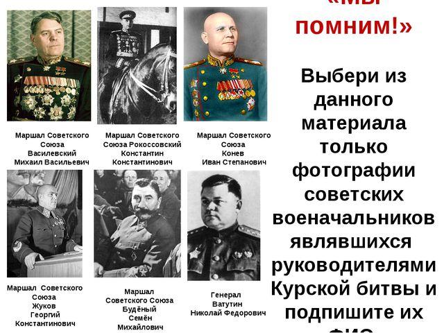 «Мы помним!» Выбери из данного материала только фотографии советских военачал...