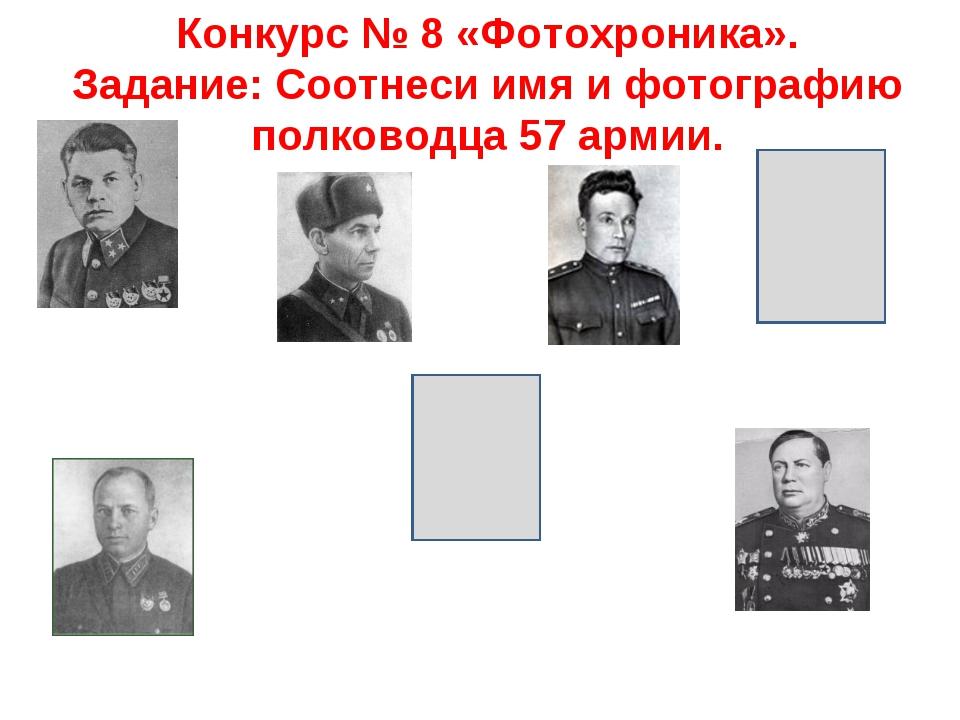 Конкурс № 8 «Фотохроника». Задание: Соотнеси имя и фотографию полководца 57 а...