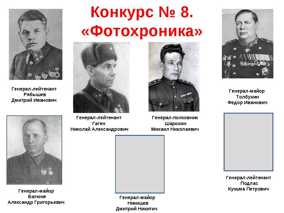 Генерал-лейтенант Рябышев Дмитрий Иванович Генерал-лейтенант Подлас Кузьма Пе...