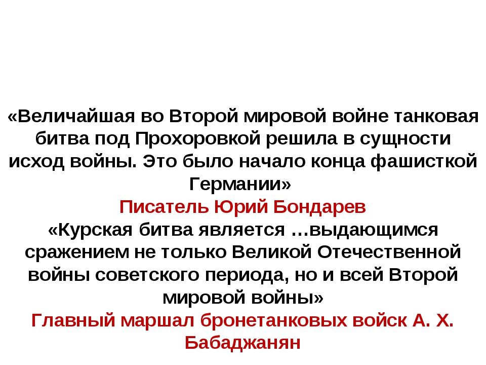 «Величайшая во Второй мировой войне танковая битва под Прохоровкой решила в...