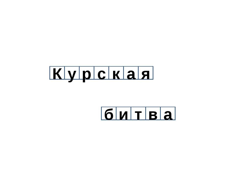 К у р с к а я б и т в а