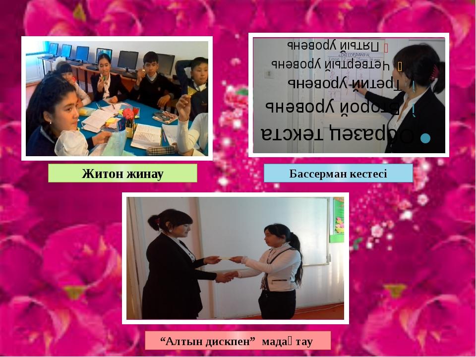 """Житон жинау Бассерман кестесі """"Алтын дискпен"""" мадақтау"""