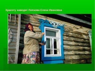 Красоту наводит Попкова Елена Ивановна