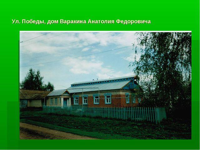 Ул. Победы, дом Варакина Анатолия Федоровича