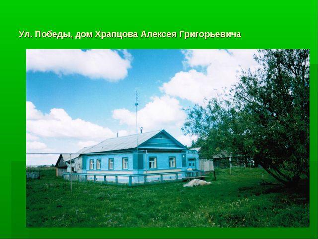 Ул. Победы, дом Храпцова Алексея Григорьевича