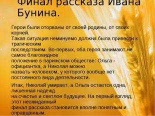 Финал рассказа Ивана Бунина. Герои были оторваны от своей родины, от своих ко