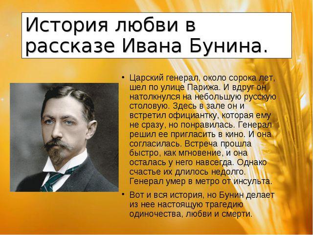 История любви в рассказе Ивана Бунина. Царский генерал, около сорока лет, шел...