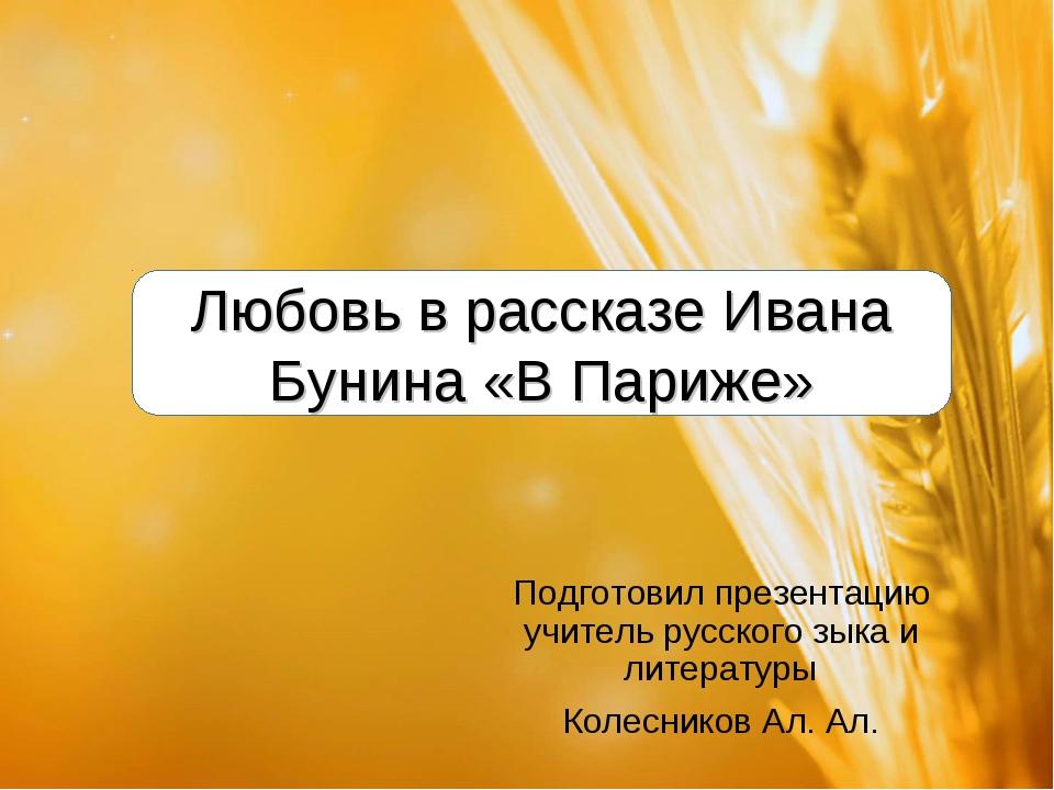 Подготовил презентацию учитель русского зыка и литературы Колесников Ал. Ал....