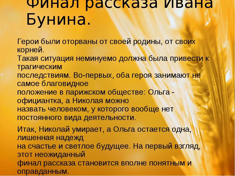 Финал рассказа Ивана Бунина. Герои были оторваны от своей родины, от своих ко...