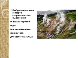Выбросы фонтанов гейзеров сопровождаются выделением не только паровой воды, н