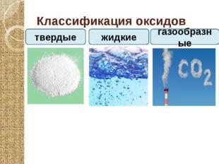 Классификация оксидов твердые газообразные жидкие