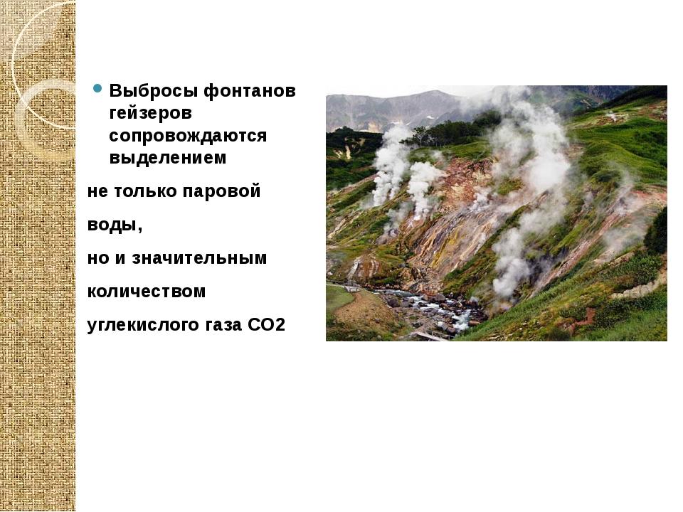 Выбросы фонтанов гейзеров сопровождаются выделением не только паровой воды, н...