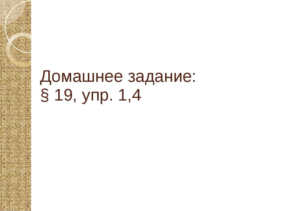Домашнее задание: § 19, упр. 1,4