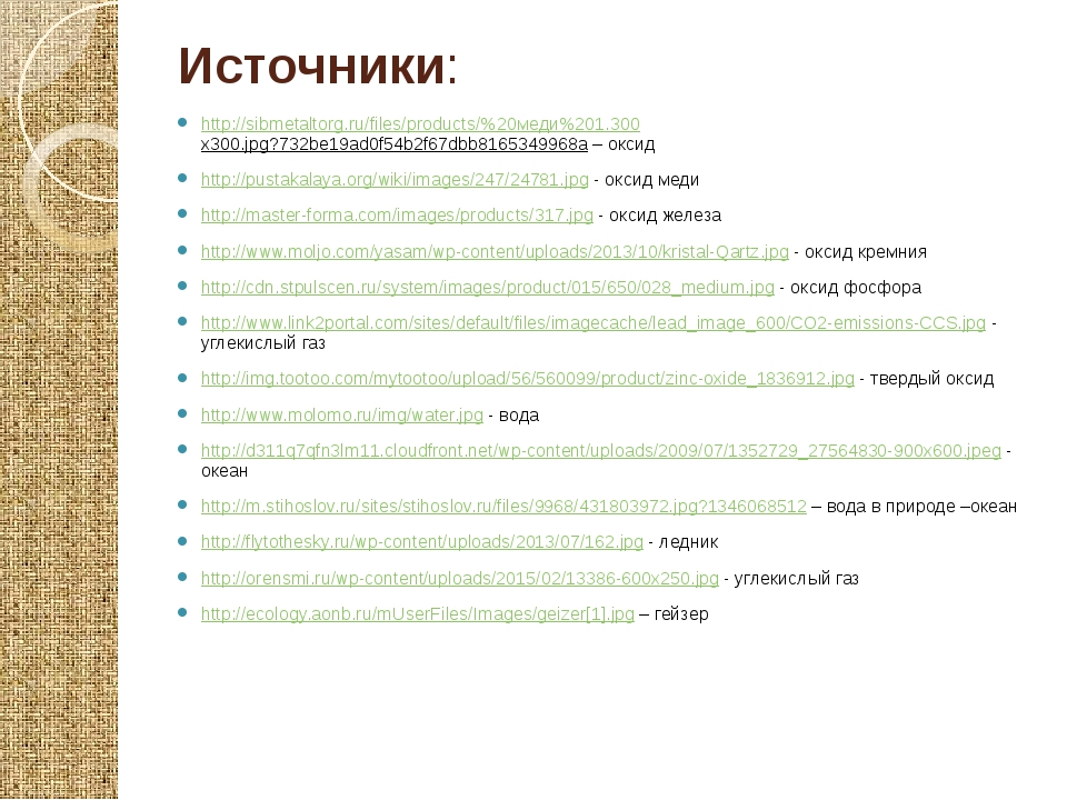 Источники: http://sibmetaltorg.ru/files/products/%20меди%201.300x300.jpg?732b...