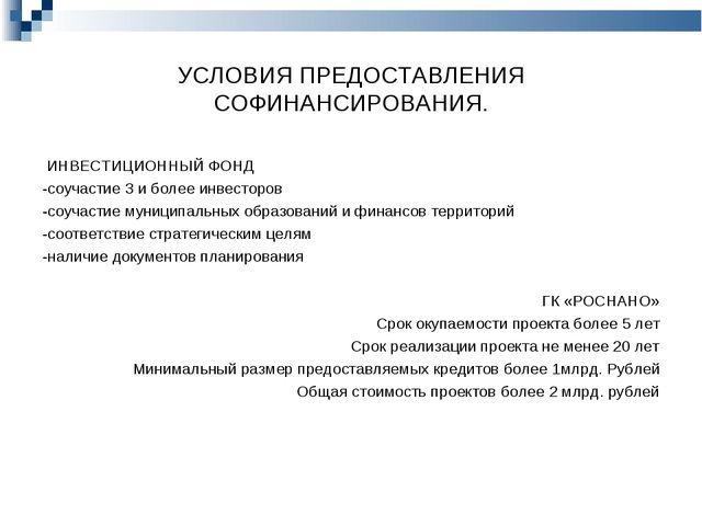 УСЛОВИЯ ПРЕДОСТАВЛЕНИЯ СОФИНАНСИРОВАНИЯ. ИНВЕСТИЦИОННЫЙ ФОНД -соучастие 3 и б...
