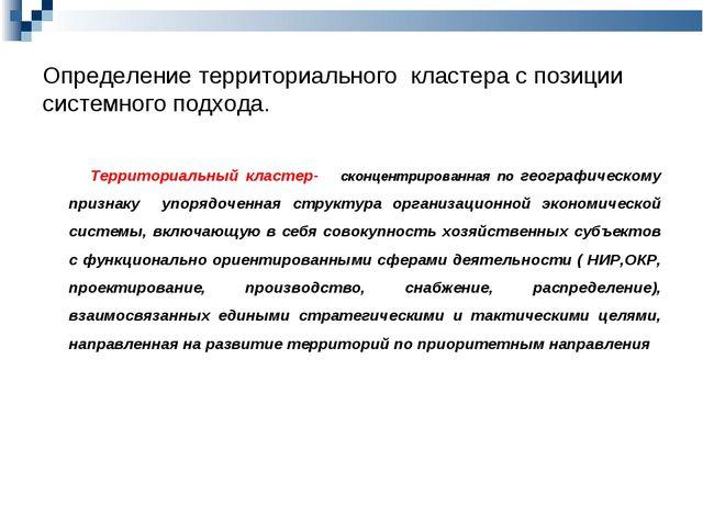 Определение территориального кластера с позиции системного подхода. Территори...