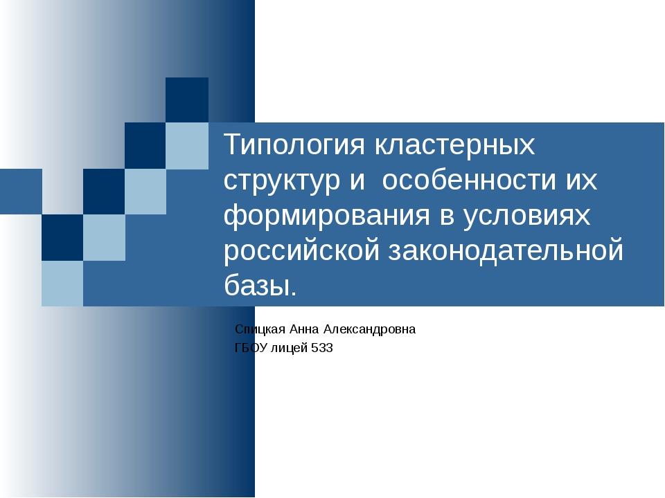 Типология кластерных структур и особенности их формирования в условиях росс...
