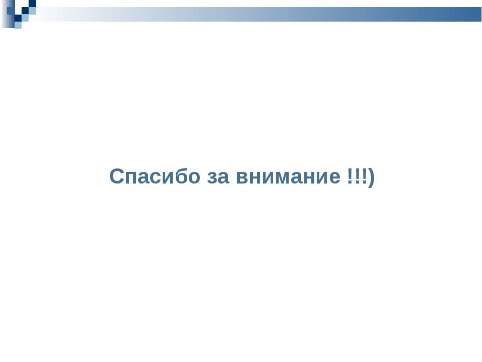 Спасибо за внимание !!!)