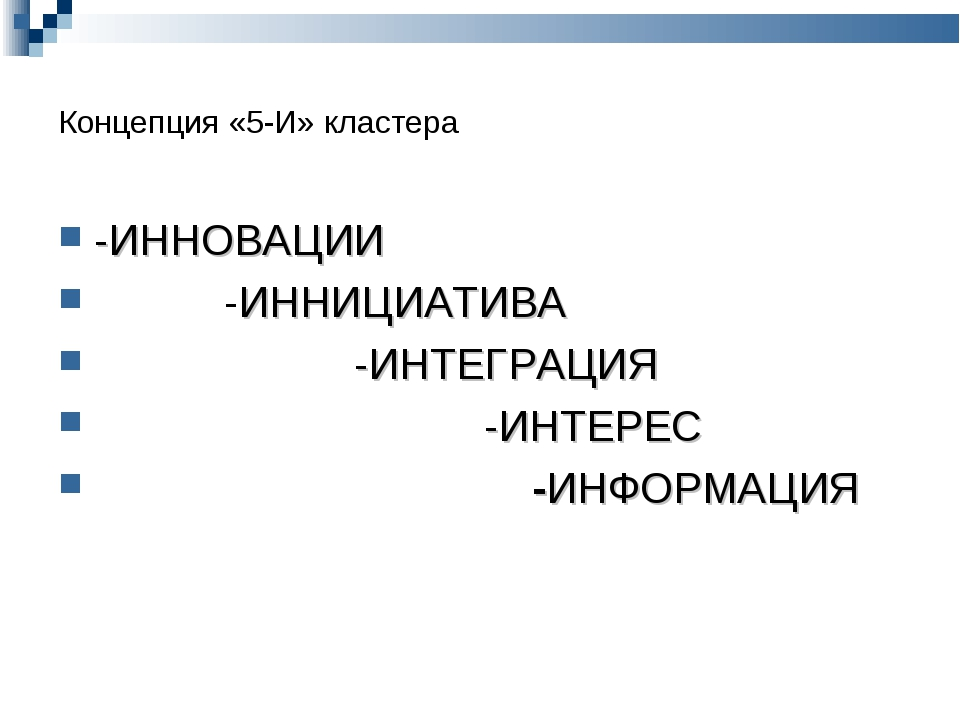 Концепция «5-И» кластера -ИННОВАЦИИ -ИННИЦИАТИВА -ИНТЕГРАЦИЯ -ИНТЕРЕС -ИНФОРМ...