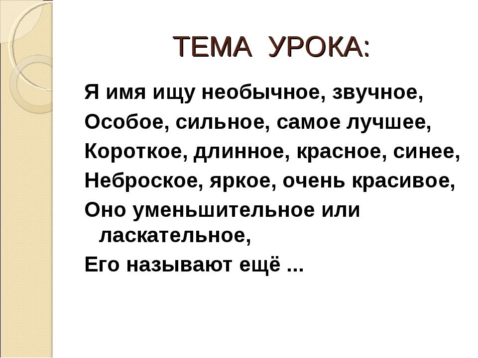 Конспект урока по русскому языку в 6 классе обобщение имя существительное