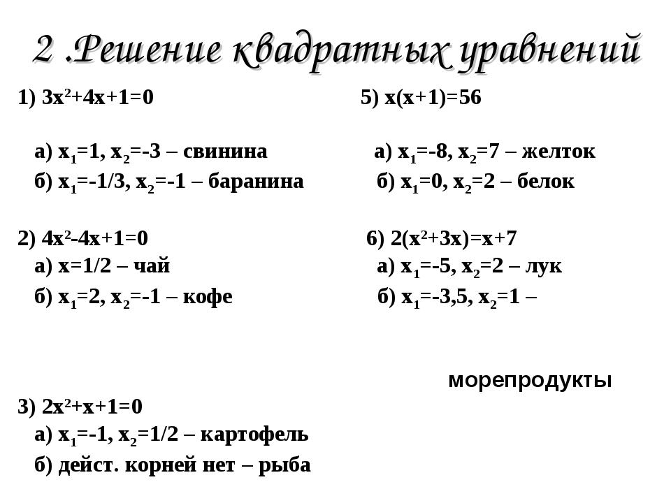 2 .Решение квадратных уравнений 1) 3х2+4х+1=0 5) х(х+1)=56 а) х1=1, х2=-3 – с...