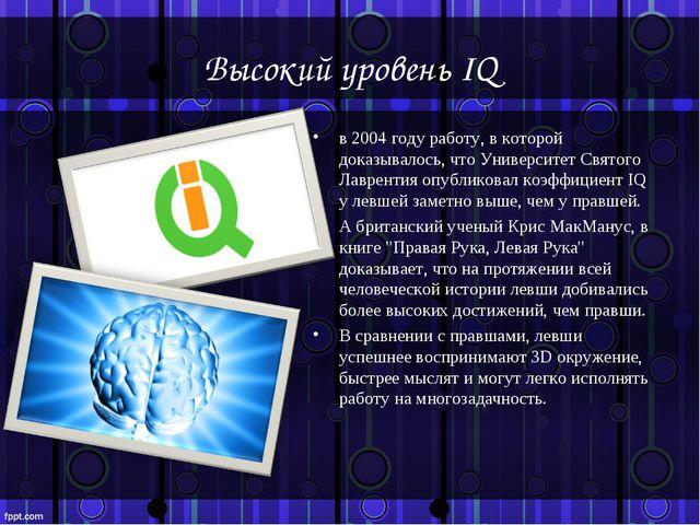 Высокий уровень IQ в 2004 году работу, в которой доказывалось, что Университе...