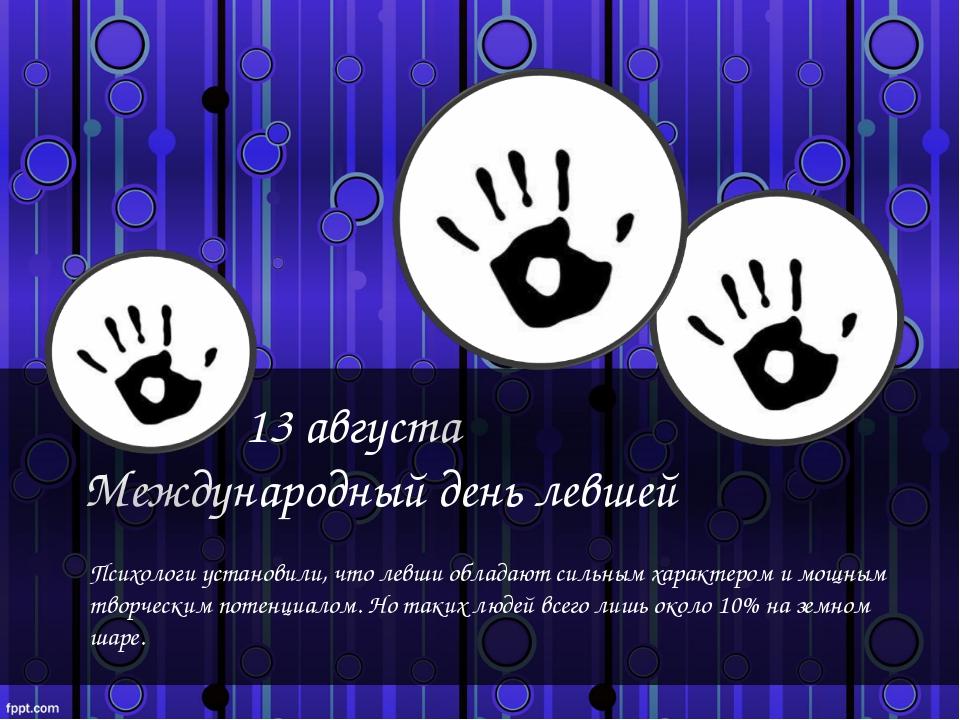 13 августа Международный день левшей Психологи установили, что левши обладаю...