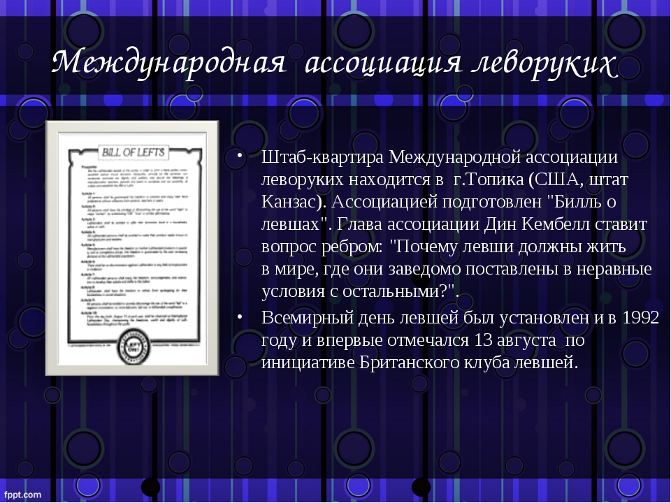 Международная ассоциация леворуких Штаб-квартира Международной ассоциации лев...