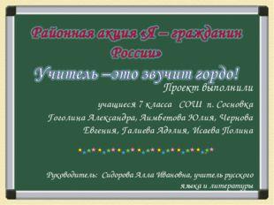 Проект выполнили учащиеся 7 класса СОШ п. Сосновка Гоголина Александра, Аимб