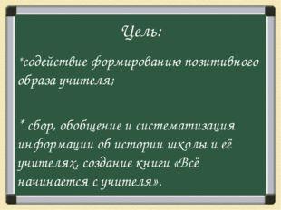 Цель: *содействие формированию позитивного образа учителя; * сбор, обобщение