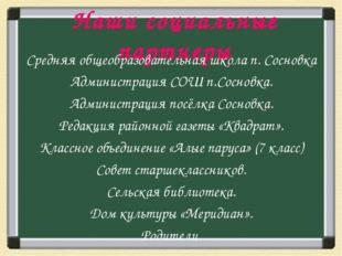 Наши социальные партнеры Средняя общеобразовательная школа п. Сосновка Админи