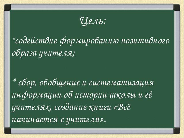 Цель: *содействие формированию позитивного образа учителя; * сбор, обобщение...