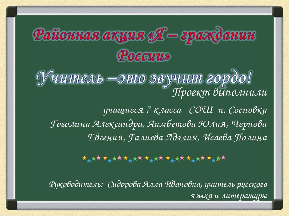 Проект выполнили учащиеся 7 класса СОШ п. Сосновка Гоголина Александра, Аимб...