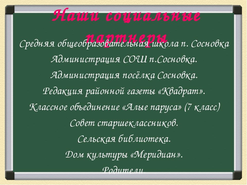 Наши социальные партнеры Средняя общеобразовательная школа п. Сосновка Админи...