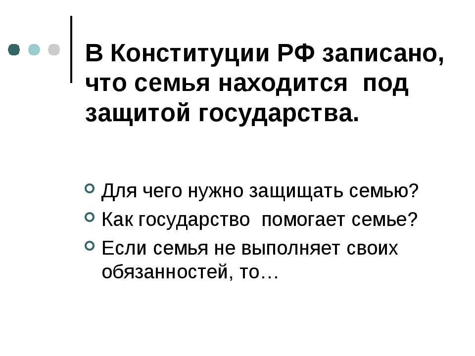 В Конституции РФ записано, что семья находится под защитой государства. Для ч...