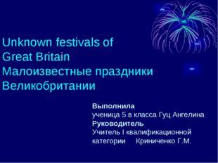 Unknown festivals of Great Britain Малоизвестные праздники Великобритании Вы