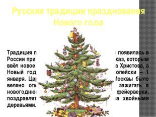 Русские традиции празднования Нового года Традиция праздновать Новый год с ёл