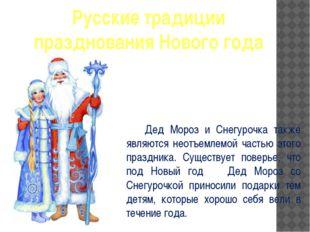 Русские традиции празднования Нового года Дед Мороз и Снегурочка также являют
