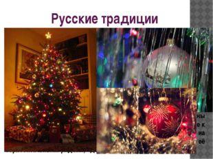 Русские традиции Традиционнорусская ёлка должна быть яркой и переливаться вс